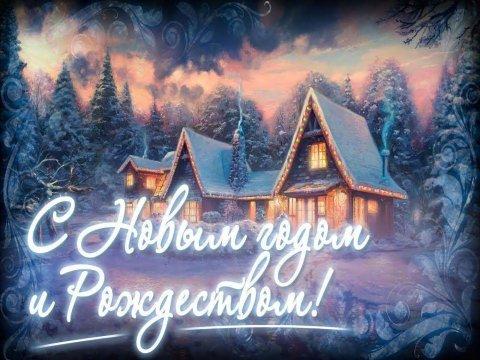 С наступающим 2021 годом и Рождеством!
